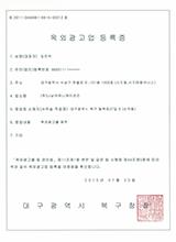 옥외광고업등록증